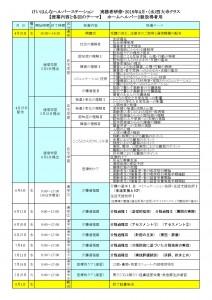 20180425実務者2級版-001