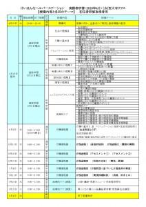 20180425実務者初任者版-001
