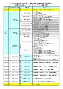 20180428実務者2級版-001