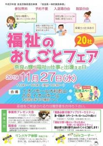 20191127福祉のおしごとフェア(イオン郡山)