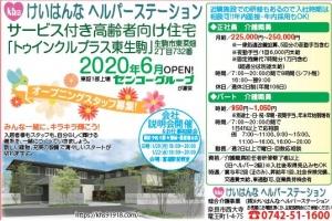 トゥインクルプラス東生駒人材ニュース