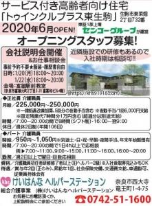 202006東生駒にオープン